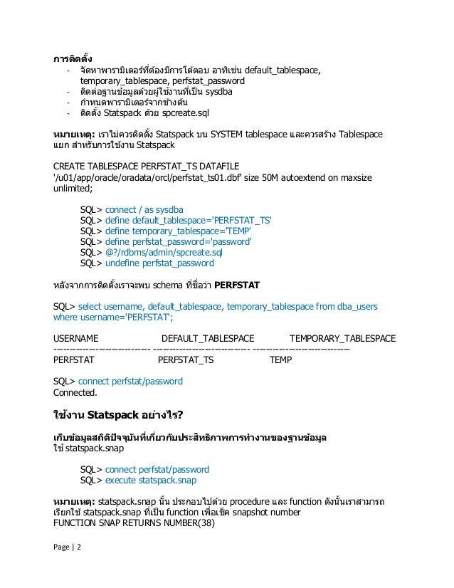 Page | 2 การติดตั้ง - จัดหาพารามิเตอร์ที่ต ้องมีการโต ้ตอบ อาทิเช่น default_tablespace, temporary_tablespace, perfstat_pas...