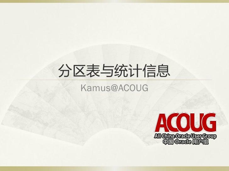 分区表与统计信息  Kamus@ACOUG