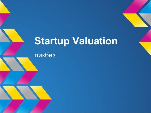 Startup Valuation ликбез