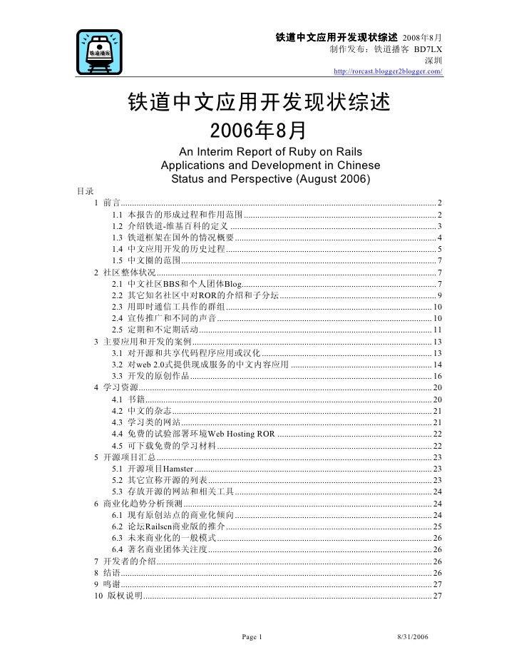 铁道中文应用开发现状综述 2008年8月                                                                                                      ...