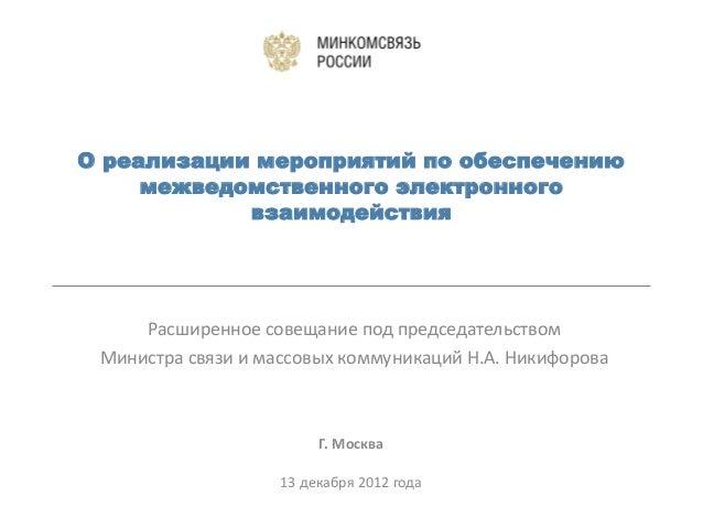 О реализации мероприятий по обеспечению     межведомственного электронного            взаимодействия     Расширенное совещ...