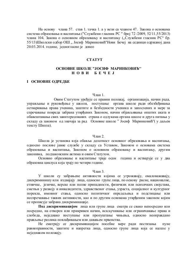 """На основу члана 57. став 1. тачка 1. а у вези са чланом 47. Закона о основама система образовања и васпитања (""""Службени гл..."""