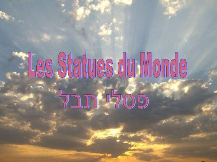 Les Statues du Monde פסלי תבל