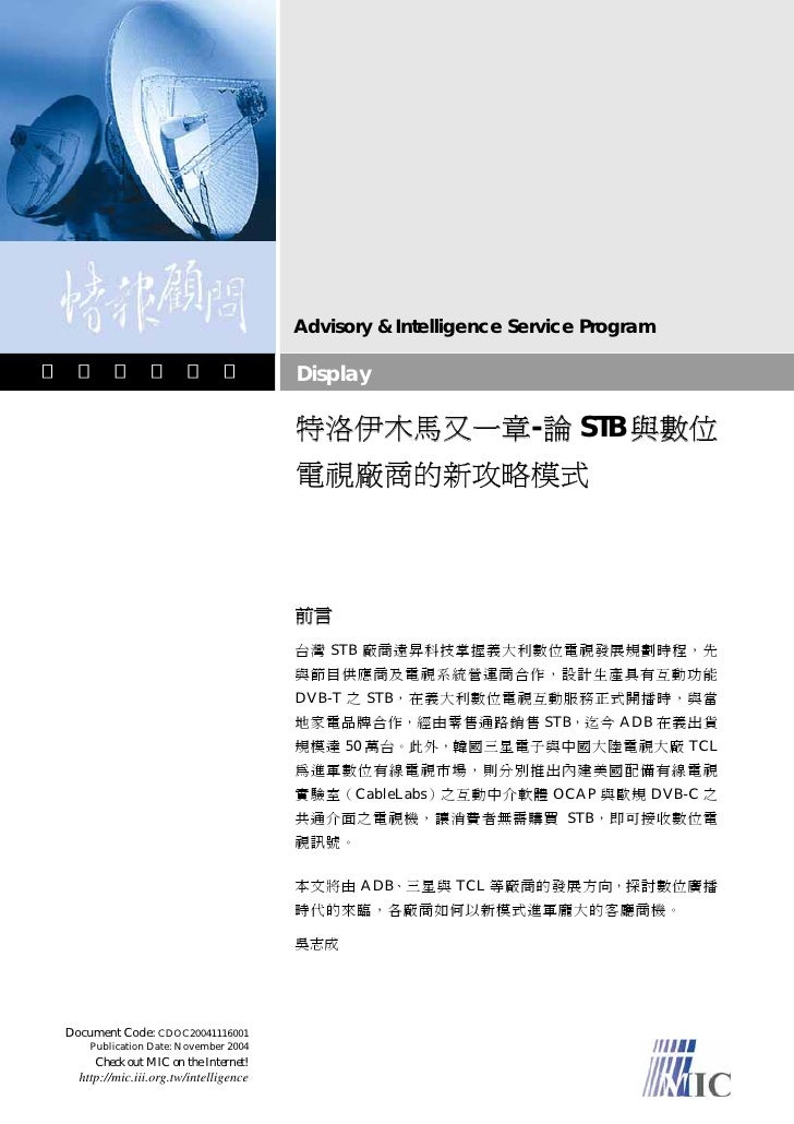 Advisory & Intelligence Service Program                                       Display                                     ...