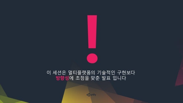 Unite Seoul 2016 - 스매싱 더 배틀의 멀티플랫폼 개발  Slide 2