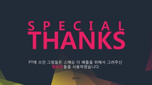 Unite Seoul 2016 - 스매싱 더 배틀의 멀티플랫폼 개발  Slide 3