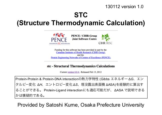 130112 version 1.0                STC(Structure Thermodynamic Calculation)Protein-Protein & Protein-DNA interactionの熱力学特性 ...