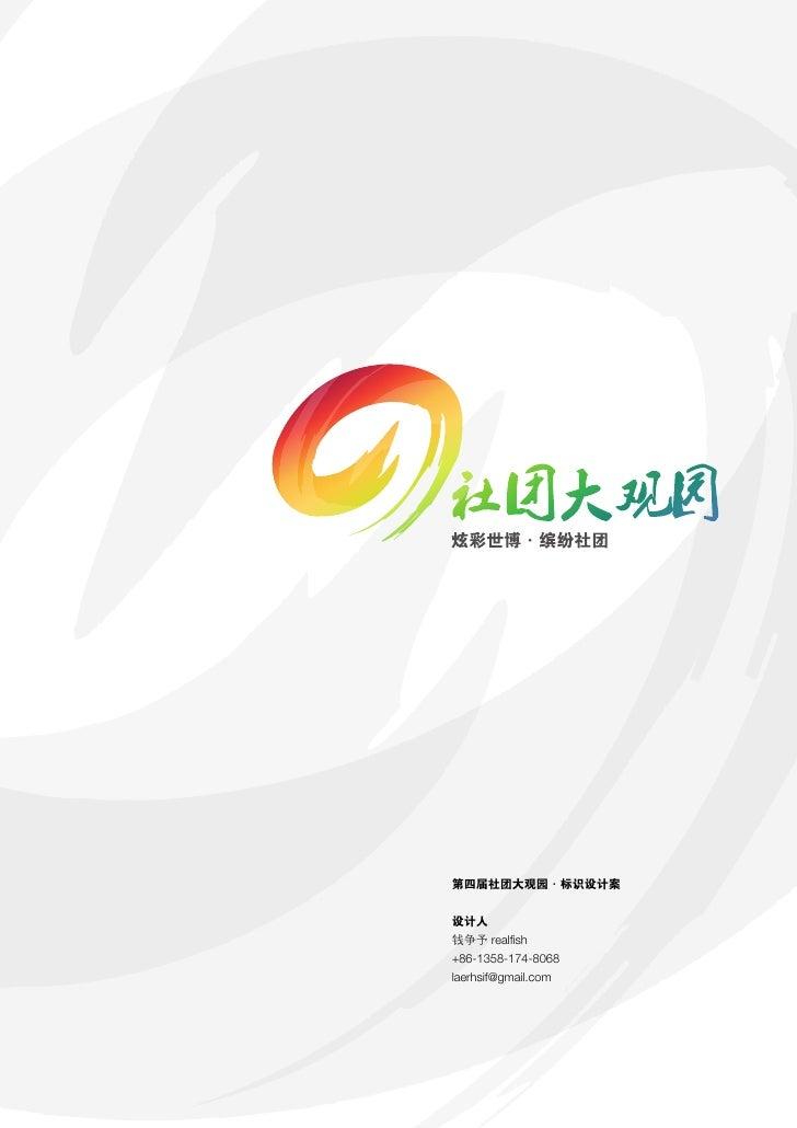 第四届社团大观园·标识设计案   设计人 钱争予 realfish +86-1358-174-8068 laerhsif@gmail.com