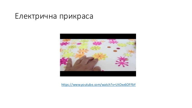 Електрична прикраса https://www.youtube.com/watch?v=UtOxv6OFFbY