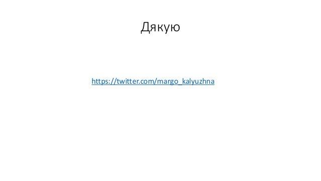Дякую https://twitter.com/margo_kalyuzhna
