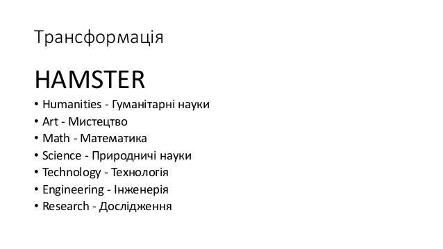 Трансформація HAMSTER • Humanities - Гуманітарні науки • Art - Мистецтво • Math - Математика • Science - Природничі науки ...