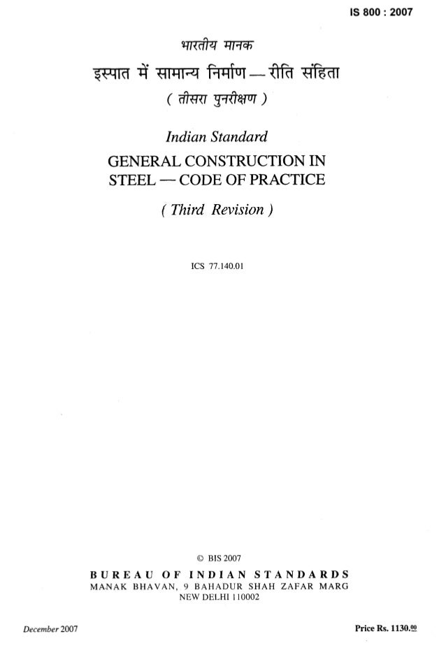 Steel code book is 8002007 indian standard general construction in steel code of practice third greentooth Images