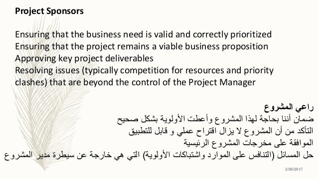 Project Sponsors Ensuring that the business need is valid and correctly prioritized Ensuring that the project remains a vi...