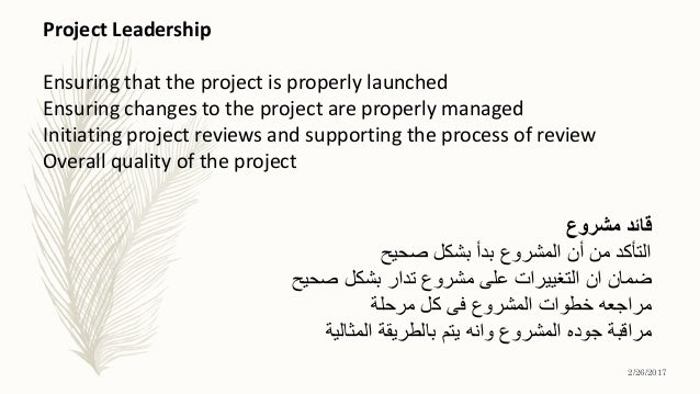 Project Leadership Ensuring that the project is properly launched Ensuring changes to the project are properly managed Ini...