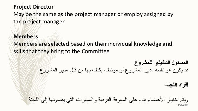 Project Director May be the same as the project manager or employ assigned by the project manager Members Members are sele...