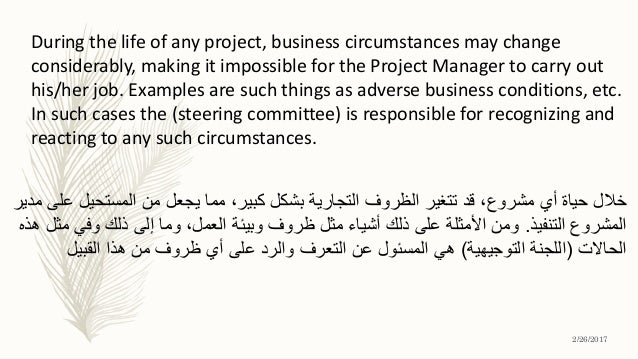 During the life of any project, business circumstances may change considerably, making it impossible for the Project Manag...