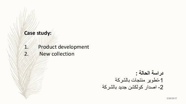 Case study: 1. Product development 2. New collection الحالة دراسة: 1-بالشركة منتجات تطوير 2-بالشركة جديد كو...