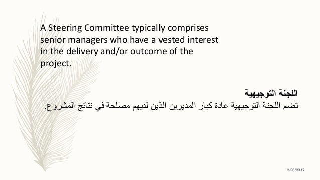 A Steering Committee typically comprises senior managers who have a vested interest in the delivery and/or outcome of the ...