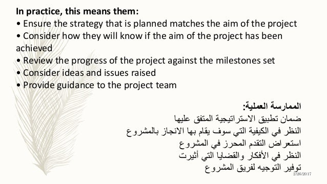 In practice, this means them: • Ensure the strategy that is planned matches the aim of the project • Consider how they wil...