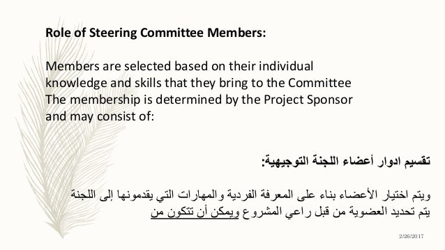 Role of Steering Committee Members: Members are selected based on their individual knowledge and skills that they bring to...