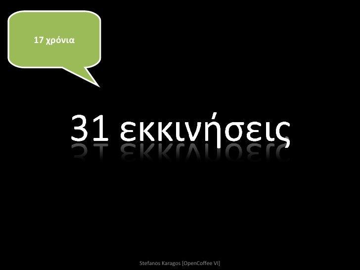 17 χρόνια Stefanos Karagos [OpenCoffee VI]