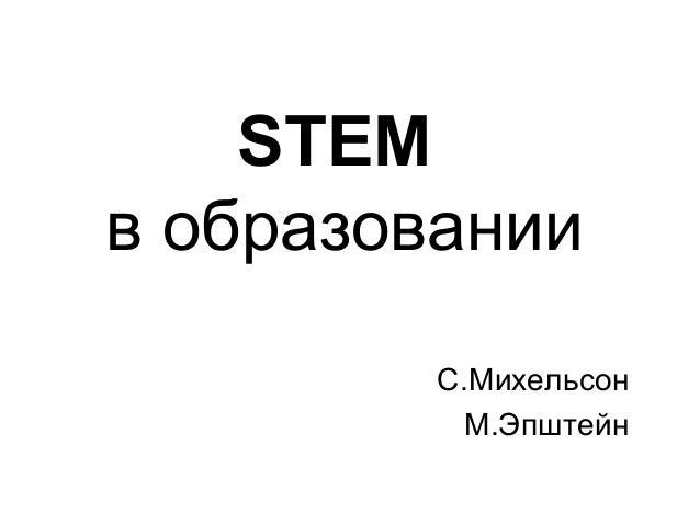 STEM в образовании С.Михельсон М.Эпштейн