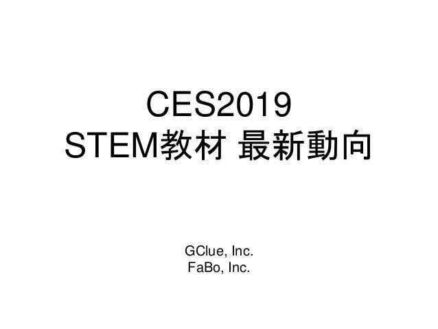 CES2019 STEM教材 最新動向 GClue, Inc. FaBo, Inc.