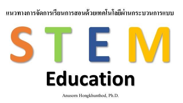 T แนวทางการจัดการเรียนการสอนด้วยเทคโนโลยีผ่านกระบวนการแบบ Anusorn Hongkhunthod, Ph.D. Education E MS