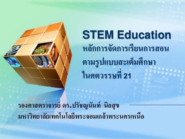 STEM Education หลักการจัดการเรียนการสอน ตามรูปแบบสะเต็มศึกษา ในศตวรรษที่ 21 รองศาสตราจารย์ ดร.ปรัชญนันท์ นิลสุข มหาวิทยาลั...