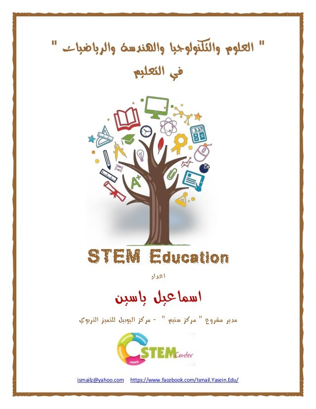 "ismailz@yahoo.com https://www.facebook.com/Ismail.Yasein.Edu/ "" والرياضيات والهندسة والتكنولوجيا العلوم "" التعليم..."