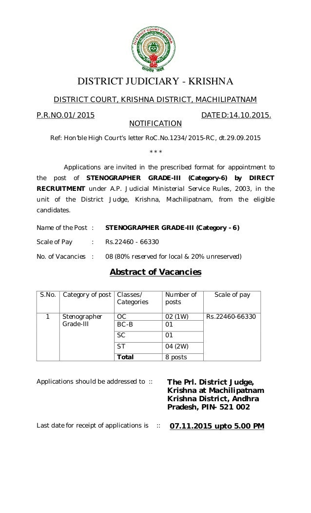 Dstrict court krishna ap vacancies district judiciary krishna district court krishna district machilipatnam pr01 2 the application form yadclub Choice Image