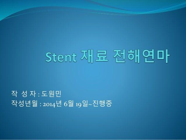 작 성 자 : 도원민 작성년월 : 2014년 6월 19일~진행중