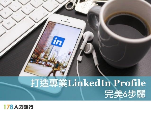 ! 打造專業LinkedIn Profile 完美6步驟