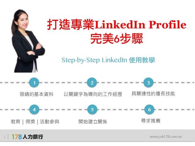 打造專業LinkedIn Profile 完美6步驟 Slide 2