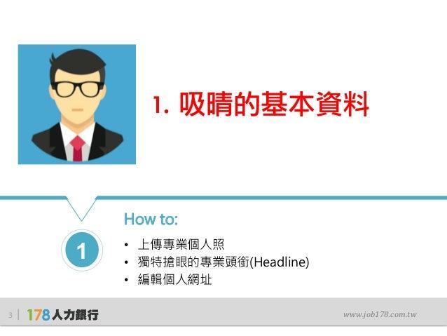 打造專業LinkedIn Profile 完美6步驟 Slide 3