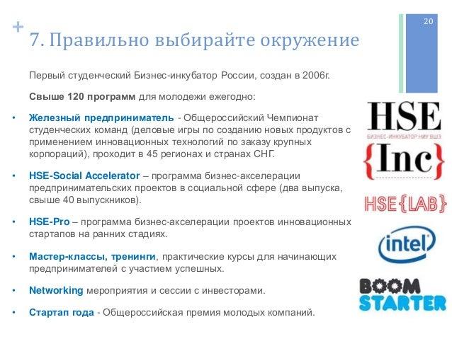 + 7. Правильно выбирайте окружение 20 Первый студенческий Бизнес-инкубатор России, создан в 2006г. Свыше 120 программ для ...