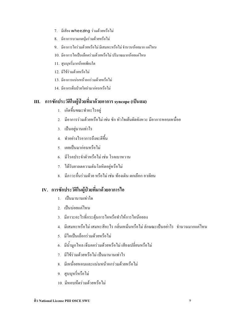 11. มีอาการน้ําหนักลดรวมดวยหรือไม               12. มี่ orthopnea PND รวมดวยหรือไม  V. การซักประวัติในผูปวยที่มีอา...