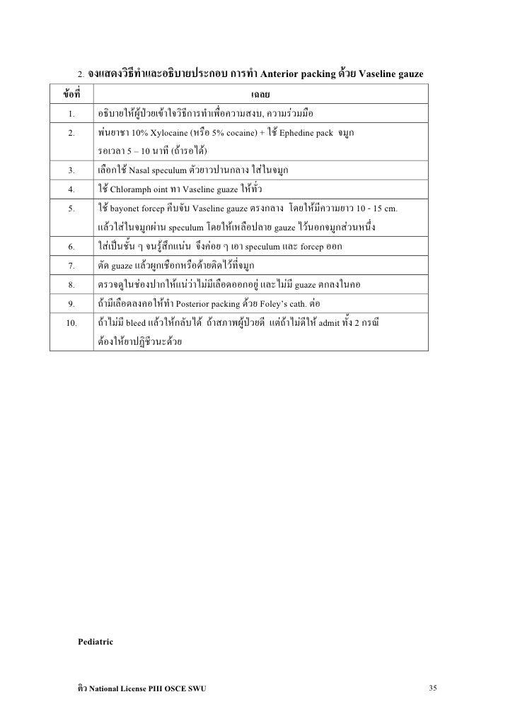 Step3 Tutorial by SWU book1