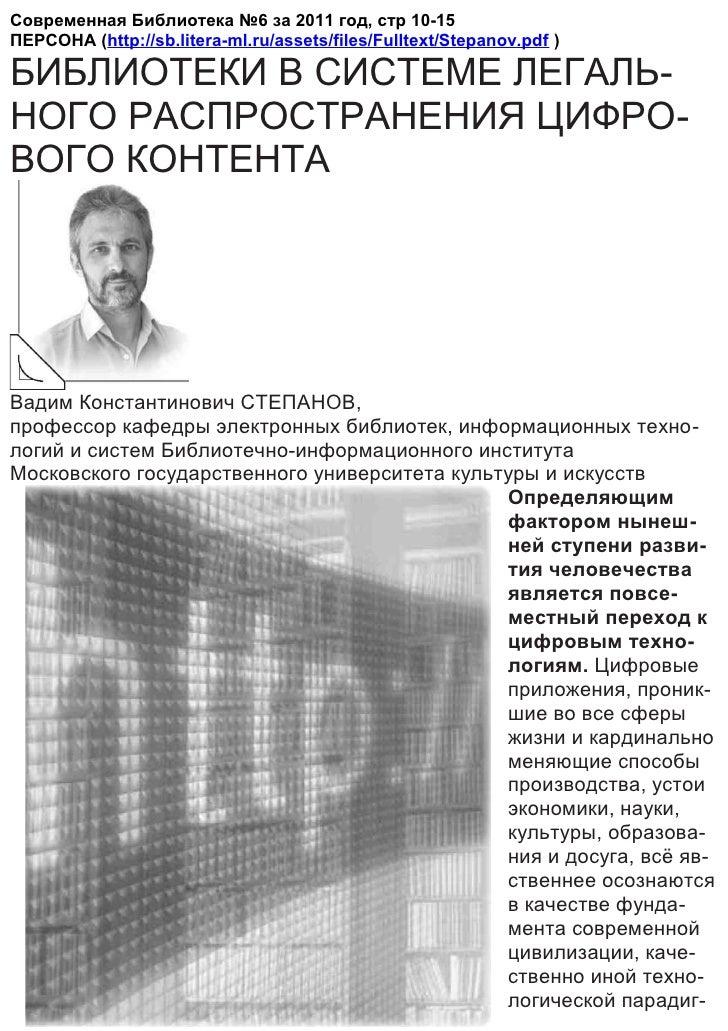 Современная Библиотека №6 за 2011 год, стр 10-15ПЕРСОНА (http://sb.litera-ml.ru/assets/files/Fulltext/Stepanov.pdf )БИБЛИО...