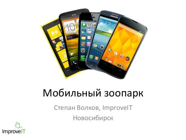 Мобильный зоопарк   Степан Волков, ImproveIT        Новосибирск