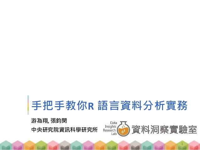游為翔, 張鈞閔 中央研究院資訊科學研究所 手把手教你R 語言資料分析實務 1