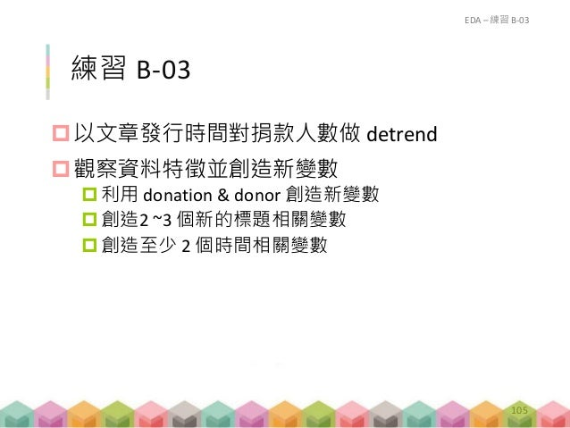 練習 B_ex03 (參考解答) EDA – 練習 B-03 106