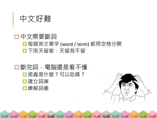 建立詞庫 詞庫:所有看過的字詞的集合, 通常用 V 表示 V: vocabulary 詞庫內的詞可以用 1 x |V| 的向量表示 稱為 one-hot vector 可視為索引 彼此獨立,沒有詞意 利用 jiebaR 斷詞和 te...