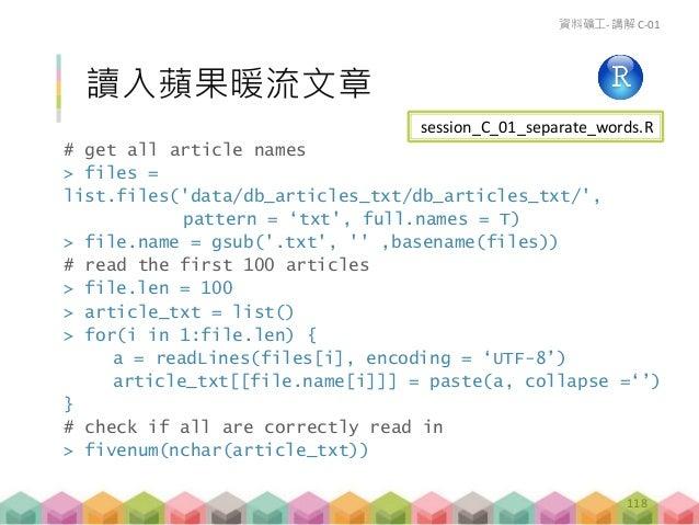 文章斷詞 jiebaR https://qinwenfeng.com/jiebaR/ 號稱最好的 Python 中文斷詞組件的 R 語言版本 支持四種斷詞引擎  最大概率法、隱式馬爾科夫模型、混和模型、索引模型 可以標註詞性 中研院...
