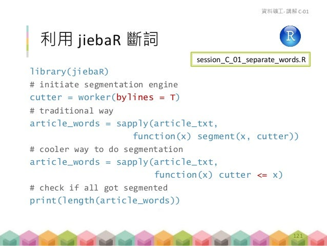 練習 C-01 (8 mins)  讀入 1000 篇文章並用 jiebaR 斷詞 jiebaR 可標註詞性  格式:夫(n) 肺癌(n) 末期(f)… text2vec 建立詞庫 123