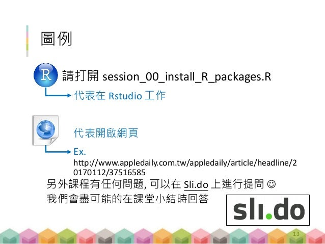 圖例 請打開 session_00_install_R_packages.R 代表在 Rstudio 工作 代表開啟網頁 Ex. http://www.appledaily.com.tw/appledaily/article/headline/...