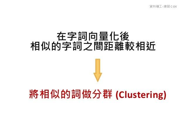 k-means clustering 步驟  隨機選取 k 個中心點 (cluster center)  計算所有點與中心點的距離  歸類到最近的中心  重新計算 k 個群的中心點,做為新的群中心點  重複上面三步驟,直到群中心點收斂...