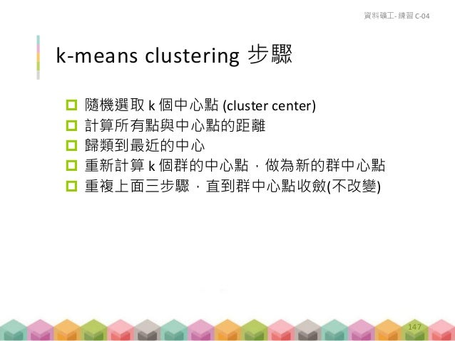Source: http://simplystatistics.orgwp-content/uploads/2014/02/kmeans.gif 資料礦工- 練習 C-04