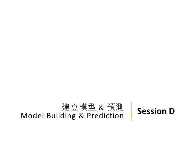 建立模型  目標 : 找到一個方法 f(x) 來盡可能地解釋/預測我們有興趣的東西 y 164 y ≈ f( )