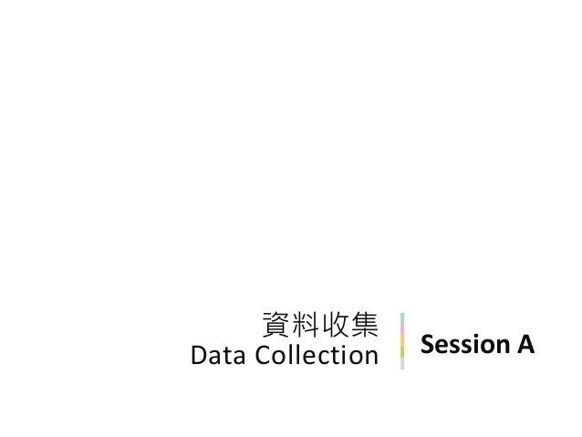 Session A 資料收集 Data Collection
